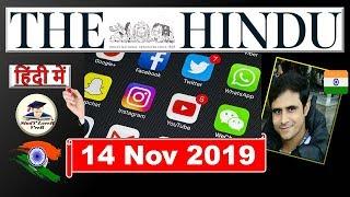 14 November 2019 - The Hindu Editorial Discussion & News Paper Analysis,BRICS, IIP, RTI, USA, UK