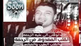 تحميل اغاني احمد عامر 2017 انا عمرى ما نسيتك ( حياة الرواح ) جديد 2017 جامد اوووووى MP3