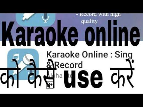 Use of karaoke online // How to use karaoke online