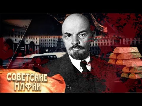 , title : 'Золотая лихорадка. Советские мафии   Центральное телевидение'