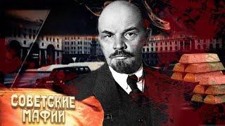 Золотая лихорадка. Советские мафии