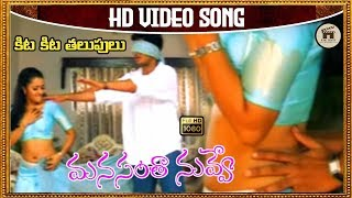 Uday Kiran Ultimate Famous Love Song - Kita Kita Talupulu - Uday Kiran, Reema Sen - Home Theatre