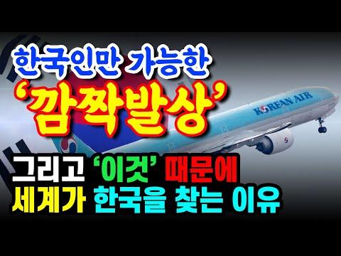 한국인만 할 수 있는 '깜짝발상', 그리고 '이것' 때문에 세계가 대한민국을 찾는 이유
