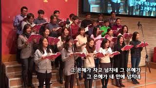 2017-1217/ 삼일교회 주일5부 예배/ 임마누엘 성가대/ '내 맘이 낙심되며'