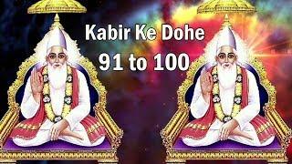 Kabir Ke Dohe with Lyrics - 91 to 100 Kabir   - YouTube
