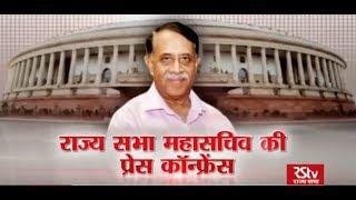 RS Secretary General briefs media on Rajya Sabha rules