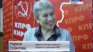 Пленум кировских коммунистов (ГТРК Вятка)