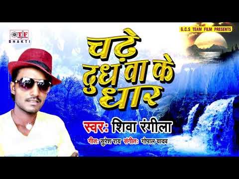 चढ़े दुधवा के धार _Chade Dudhwa Ke Dhar | Shiva Rangila | Bhojpuri Bhakti Song