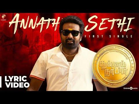 Annathe Sethi Lyrics – Tughlaq Durbar Movie | Vijay Sethupathi's