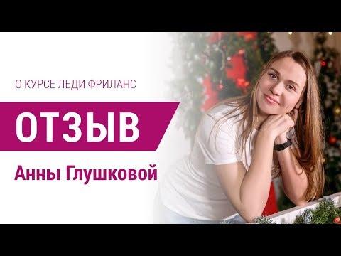 Валентина молдованова фриланс отзывы работа фриланс екатеринбург