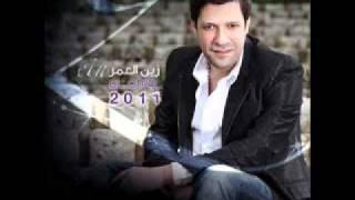 تحميل اغاني زين العمر 2011 كرجت ماي Zain Alaoma MP3