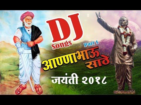 Annabhau sathe jayanti songs 2018   Anna bhau sathe new songs   Lahuji salve dj songs
