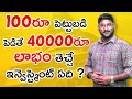 Stock Market in Telugu - What is Sensex in Telugu | How Sensex is Calculated | Kowshik Maridi