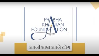 Winters 2020 at Prabha Khaitan Foundation