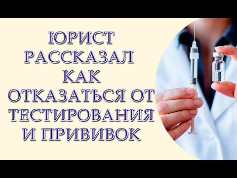 Юрист рассказал как отказаться от тестирования и прививок