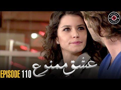 Ishq e Mamnu | Episode 110 | Turkish Drama | Nihal and Behlul | Best Pakistani Dramas
