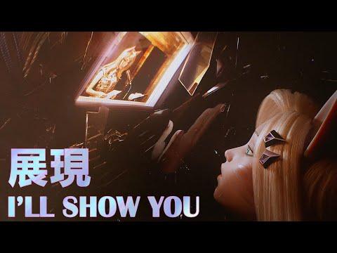 K/DA - I'LL SHOW YOU 展現  | 英雄聯盟 (中文字幕)