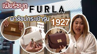 เฟียร์ซบุกช็อปใหม่ Furla พาช้อปกระเป๋ารุ่นใหม่ล่าสุด 1927 งานดีแซ่บเว่อร์เข้าได้กับลุค!!