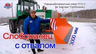 """Отвал передний поворотный ППО-3 """"Тур"""""""