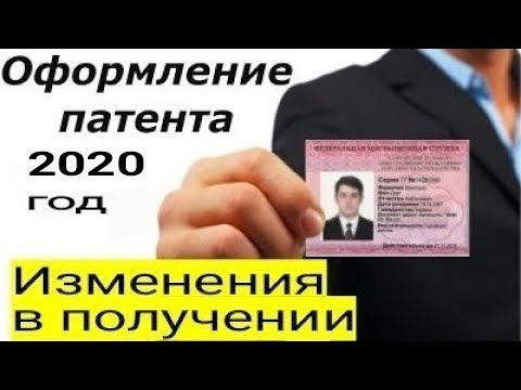 Трудовой патент на работу для безвизовых иностранных граждан в 2020 году - пошаговая инструкция