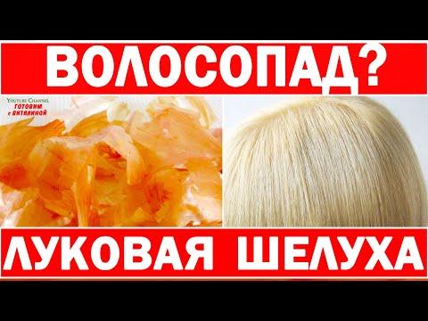 Луковая шелуха от выпадения волос. Как отрастить длинные волосы. Луковый отвар от ломкости перхоти