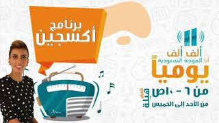 د. سمية الناصر: لقاء مع برنامج اكسجين