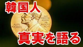 【海外の反応】韓国人「韓国人がノーベル科学賞を受賞できない本当の理由を教えよう」