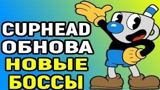 Cuphead Update - Secret Bosses and Mugman / Капхед обновление - секретные боссы и Магмен