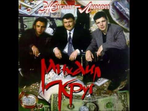 Михаил Круг,альбом Жиган   Лимон