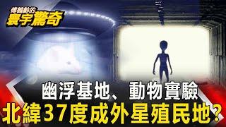 【傅鶴齡寰宇驚奇】幽浮基地、動物實驗 北緯37度成外星殖民地?