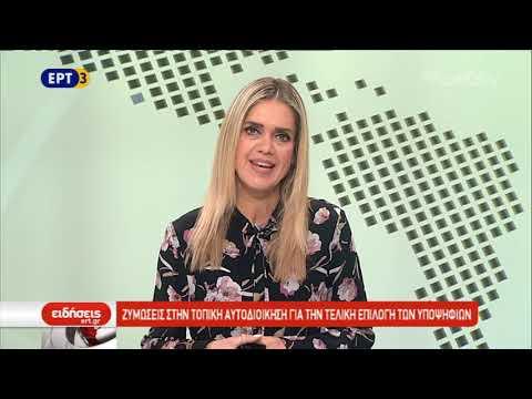 Νοτοπούλου προτείνει ο ΣΥΡΙΖΑ- Ταχιάο η ΝΔ για δήμο Θεσσαλονίκης | 29/11/2018 | ΕΡΤ