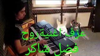 اغنية فضل شاكر روح عزف Hikmat Keek تحميل MP3