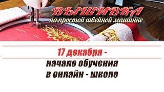 17 декабря стартует онлайн - школа по вышивке на простой швейной машинке | Любовь Комиссарова
