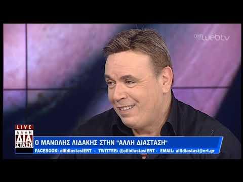 Ο Μανώλης Λιδάκης στην «Άλλη Διάσταση» | 5/2/2019 | ΕΡΤ