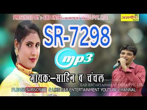 mewati song serial number 17