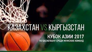 Кубок Азии 2017 - Отборочный этап: Казахстан - Кыргызстан (01.06.2017)