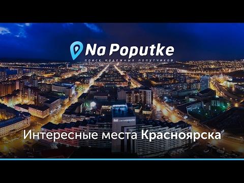 Достопримечательности Красноярска. Попутчики из Лесосибирска в Красноярск.