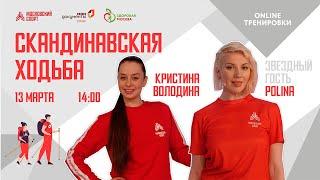 СКАНДИНАВСКАЯ ХОДЬБА с певицей POLINA | 13марта 2021 | Онлайн-тренировки «Спортивных выходных»