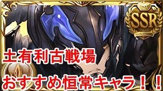 【グラブル】土有利古戦場で使える恒常キャラ五選!
