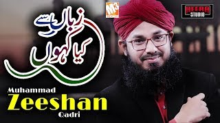 New Naat 2019 | Zaban Se Kiya Main Kahun | Muhammad Zeeshan Qadri I New Kalaam 2019
