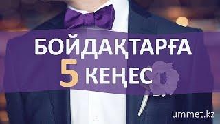 Бойдақтарға бес кеңес / Руслан Қамбаров