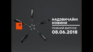 Надзвичайні новини (ICTV) - 08.06.2018