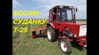 КОСИМ СУДАНКУ ТРАКТОРОМ Т-25/KOSIM SUDANK BY TRACTOR T-25