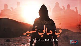 OULED EL BAHDJA - FI HALI NSSIR --- OFFICIAL VIDEO 2020⎟في حالي نسير
