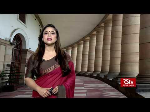 Sansad Samvad- The role of Rajya Sabha in Indian Polity: Need for Reform Epi 4