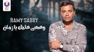 اغاني طرب MP3 Ramy Sabry - W Agaby Aleik Ya Zaman (Official Lyrics Video) | (رامي صبري - وعجبي عليك يا زمان (كلمات تحميل MP3