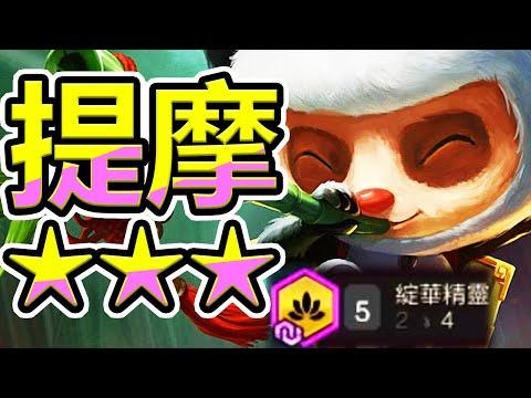 Sowhan小小提摩3星威力無比 完美吃雞!!