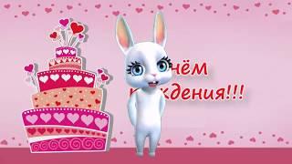 Открытки с днем рождения на телефон бесплатно. Видео открытки.