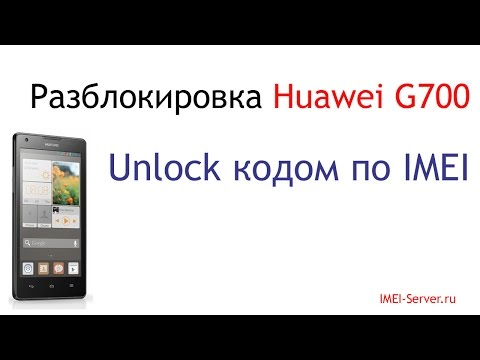Видео-инструкция по разблокировке Huawei G700 от оператора Velcom Belarus