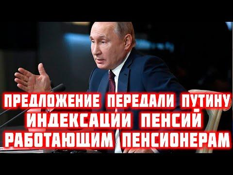 путин заявил индексация пенсий работающим пенсионерам 2021